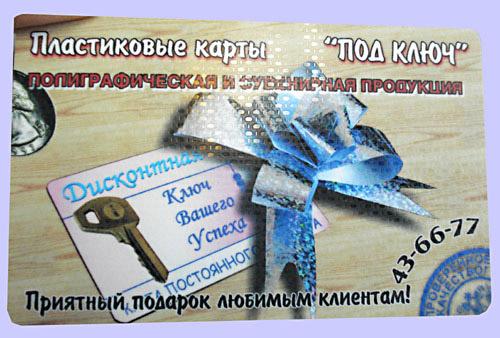 Пластиковые карты с фактурным покрытием