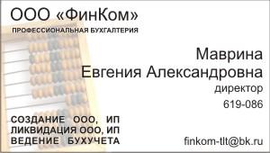 Образцы продукции - пластиковые визитки