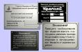 Прайс-лист - шильды, бирки, таблички на алюминии.