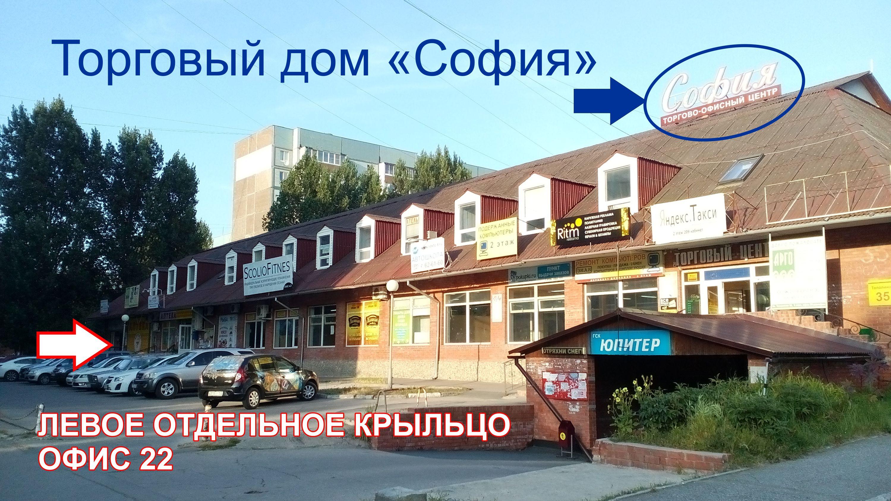 """ООО """"Кардинал"""" Тольятти, улица Тополиная 35, офис 22"""