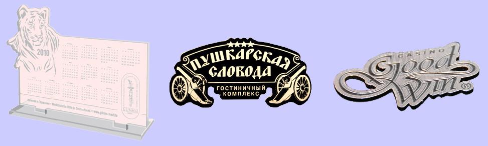 ГРАВИРОВКА ПЛАСТИКА, ОРГСТЕКЛА, АКРИЛА