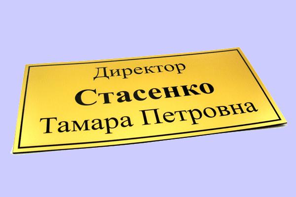 Образцы продукции - таблички и указатели