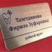Производство бейджей из любого материала в городе Тольятти. Бейджи от компании «Кардинал Плюс»