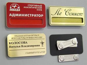 Положительные и негативные особенности пластиковых бейджей. Заказать бейджи в Тольятти.