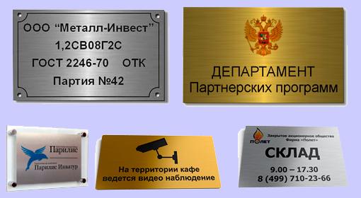 Таблички офисные из пластика и металла, производимые компанией Кардинал, в городе Тольятти.