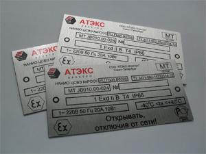 Что собой представляют шильды. Производство любых шильд в Тольятти.