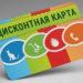 Области использования пластиковых карт. Печать пластиковых карт в Тольятти в компании «Кардинал».