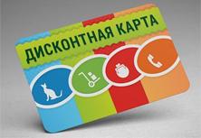 """Области использования пластиковых карт. Печать пластиковых карт в Тольятти в компании """"Кардинал""""."""