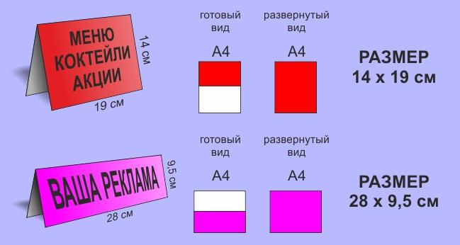 """Главные особенности и достоинства тейбл-тентов и меню-холдеров. Производство в Тольятти фирмой """"Кардинал""""."""
