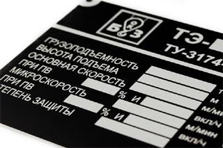 """Изготовление технических шильд, паспорт приспособления. Фирма """"Кардинал"""", город Тольятти."""