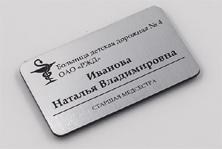 Медицинские бейджи. Бейджи для поликлиник, больниц, медработников, врачей. Производство в Тольятти.