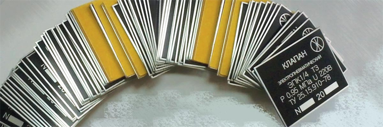 Что такое шильдик? Шильд на металле и алюминиевые шильды - производство в Тольятти.