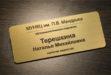 Бейджи медработника, врача. Производство бейджей для поликлиник, больниц, предприятий в городе Тольятти.
