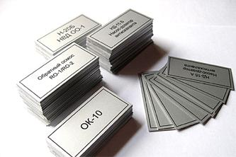 Шильд.  Что же это такое - металлический шильд? Шильды на алюминии от компании Кардинал - Тольятти.
