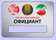 Применениебейджей, польза от использования, печать бейджей в Тольятти.