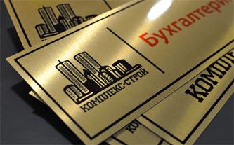 Положительные и отрицательные качества табличек из металла. Металлические таблички в Тольятти.