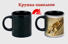 Кружка-хамелеон. Цветная печать ка кружках, печать вашего логотипа в Тольятти.