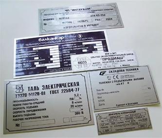 Шильдики для оборудования. Производство и печать шильдов на металле в Тольятти.
