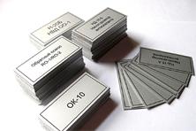 """Шильды металлические, на оборудование и таблички любые поверхности от """"Кардинал"""" в Тольятти."""