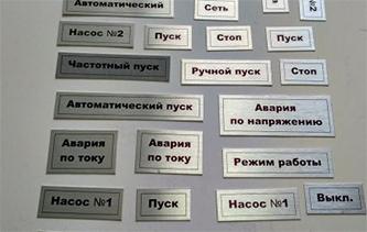 Методика производства шильдов. Печать металлических шильд в Тольятти.
