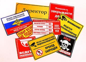 Офисные таблички, таблички Тольятти, офисные таблички Тольятти, изготовление табличек Тольятти